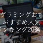 プログラミングおもちゃおすすめ人気ランキング20選!幼児~高学年・選び方のコツも解説!