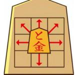 将棋のルール歩が「と(金)」になる