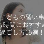 【子どもの習い事】待ち時間におすすめの過ごし方15選!