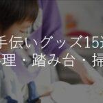 子ども用お手伝いグッズおすすめ人気ランキング15選!料理・掃除・踏み台・選び方のコツも解説!