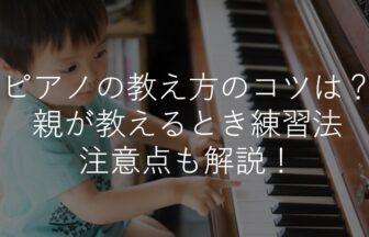 ピアノの教え方のコツは?親が自宅独学で教えるときの練習法・コツ・注意点も解説!