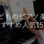 子どものピアノ楽譜本おすすめ人気ランキング15選!初心者・指番号・選び方のコツも解説!