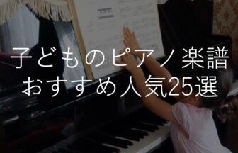 子どものピアノ楽譜本おすすめ人気ランキング25選!初心者・指番号・選び方のコツも解説!