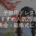 子供用ドレスおすすめ人気ランキング25選!発表会・結婚式・選び方のコツも解説!