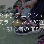 【男の子】テニスシューズおすすめ人気ランキング20選!初心者から中学生まで選び方のコツも解説!