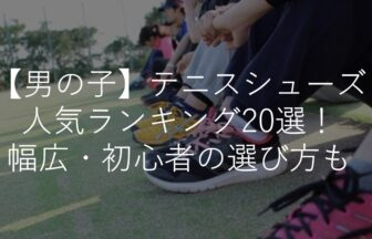 【男の子】テニスシューズおすすめ人気ランキング25選!初心者から中学生まで選び方のコツも解説!