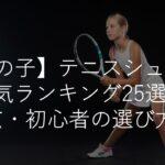【女の子】テニスシューズおすすめ人気ランキング25選!初心者・幅広・オールコート・選び方のコツも解説!