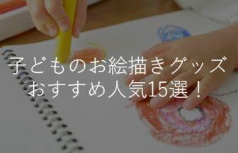 子どものお絵描きグッズおすすめ人気ランキング15選!選び方のコツも解説!