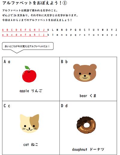 アルファベット練習プリント