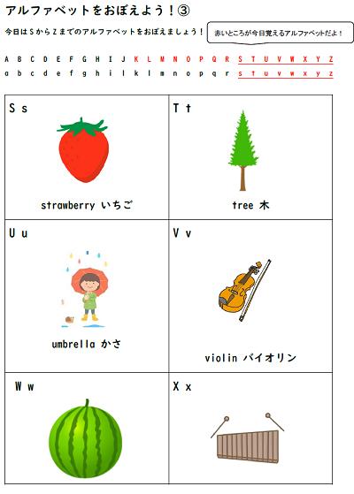 すたペンドリルの英語学習無料プリント(アルファベット)