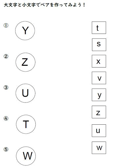アルファベットの大文字小文字の練習プリント