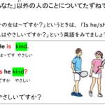 【英語学習プリント】be動詞+形容詞で質問をする練習ドリル   無料ダウンロード・印刷