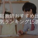 家庭教師おすすめ人気ランキング比較15選!大手・個人・料金・オンライン・選び方も解説!