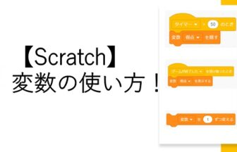 【Scratch】変数の使い方!リスト・表示しない・ゲーム作りの練習も解説!