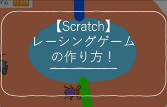 【Scratch】レーシングゲームの作り方!競争・タイムの計り方も解説!