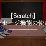 【スクラッチ】メッセージ機能の使い方!-scratchなび-