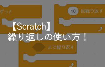 scratch(スクラッチ)繰り返しの使い方