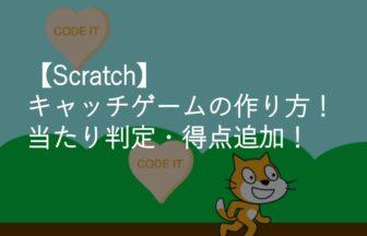 Scratchキャッチゲームの作り方!当たり判定・複製・得点追加のやり方も解説!