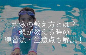 水泳の教え方・練習法とは?親が子どもに教えるときの注意点も解説!