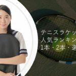 テニスラケットケース・バッグおすすめ人気ランキング20選!1本2本・かわいい・選び方のコツも解説!