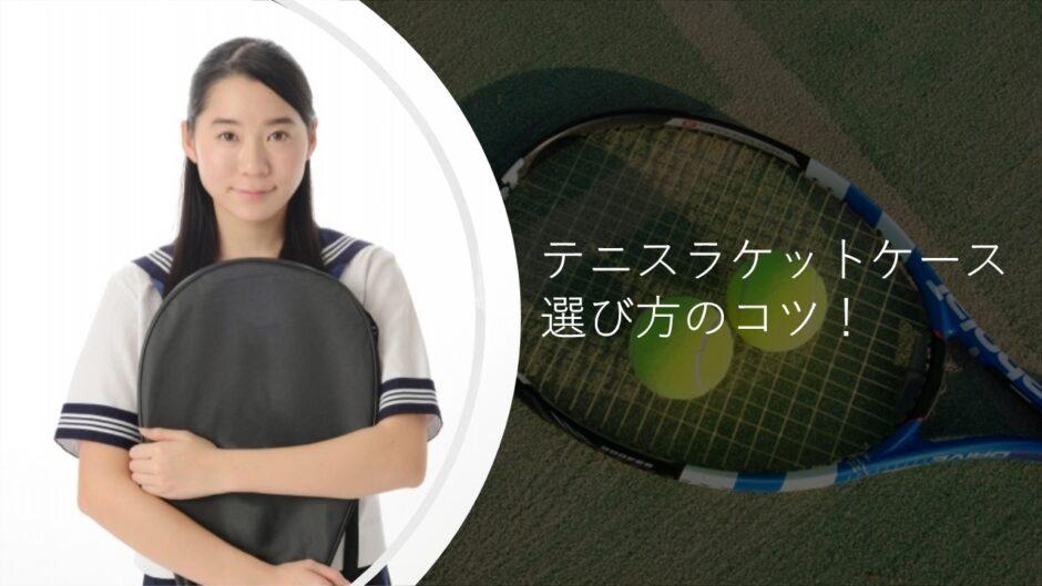 テニスラケットケース・バッグの選び方のコツ