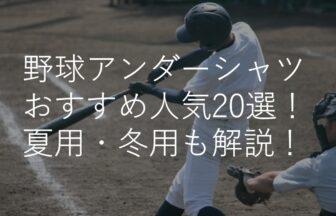 野球アンダーシャツおすすめ人気ランキング20選!夏用・冬用・ジュニア用も解説!