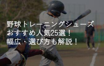 【ジュニア】野球トレーニングシューズおすすめ人気ランキング25選!幅広・選び方のコツも解説!