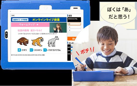 進研ゼミチャレンジタッチのオンラインライブ授業