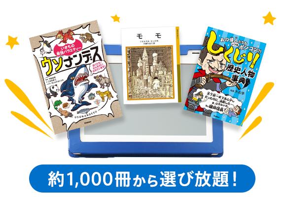 進研ゼミチャレンジタッチには無料電子書籍が1000冊以上