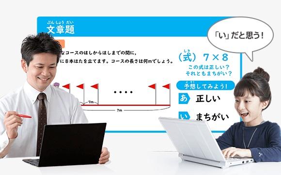進研ゼミのオンラインライブ授業