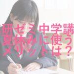 進研ゼミ中学講座8月号を夏休みに使うメリットは?お得情報も解説!