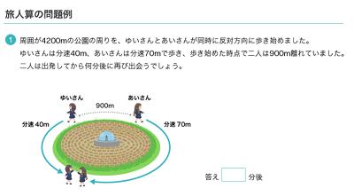 RISU算数中学受験コースの問題例