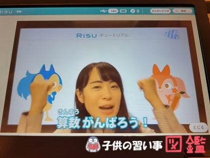 RISU算数の動画授業