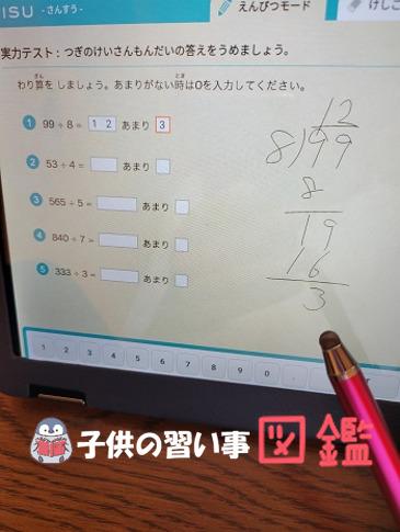 RISU算数の書き込み