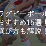 ラグビーボールおすすめ人気ランキング15選!小学生・中学生・高校生のサイズや選び方も解説!