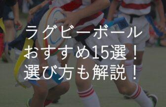 ラグビーボールおすすめ15選! 学年別のサイズや選び方も解説!
