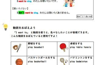 wantの英語学習プリント