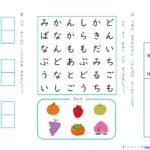 【ひらがな パズル】 練習プリント(テスト)無料ダウンロード・印刷