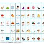【ひらがな表】練習プリント シンプル・おしゃれかわいい 無料ダウンロード・印刷