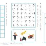 【カタカナパズル】練習プリント(テスト)   幼児~小1国語学習