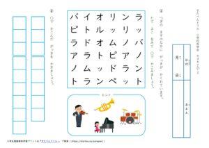 小1国語学習プリントカタカナパズル