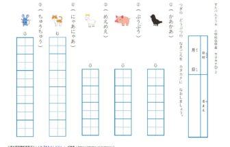 小1国語学習プリントカタカナ動物の鳴き声