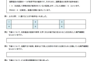 小6公民「世界の平和と日本の役割」世界の平和と日本の役割のプリント