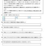「日本と関係が深い国々」の学習プリント 小学校6年生公民