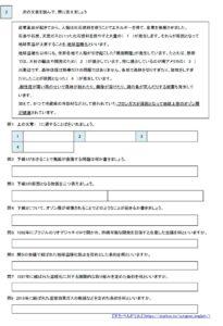 公民学習プリント世界の平和と日本の役割