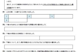 小6公民「世界の平和と日本の役割」の学習プリント・練習問題