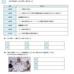 小6歴史「列強の一員となった日本」の学習プリント   無料ダウンロード印刷
