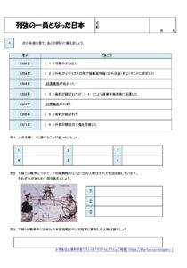 歴史学習プリント列強の一員となった日本