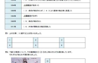 小6歴史「列強の一員となった日本」」の学習プリント・練習問題