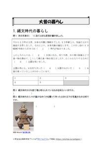 小学生歴史「縄文時代の暮らし」の学習プリント・テスト・練習問題